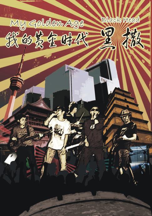 都市夜生活的副作用_黑撒三张专辑下载《起的比鸡还早》-《我的黄金时代》《西安 ...